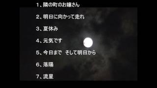 『落陽』COVER https://www.youtube.com/watch?v=RE34cANq1yQ 『流星』...
