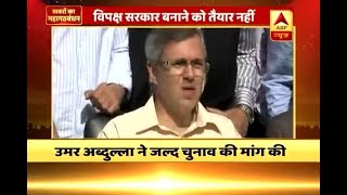 Omar Abdullah Seeks Early Elections In J&K | ABP News