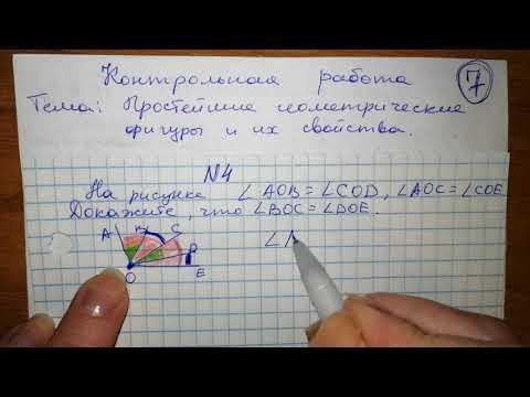 7 класс Геометрия Контрольная работа 1 четверть Свойства геометрических фигур