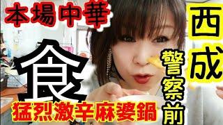 【 西成 】超激辛麻婆鍋チャレンジ【人情中華】 セクシー中華 検索動画 25