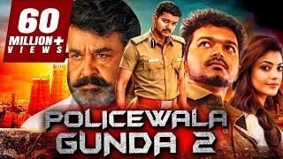 पुलिसवाला गुंडा 2 - Policewala Gunda 2 (Jilla) - विजय की एक्शन हिंदी डब्ड मूवी | मोहनलाल, काजल
