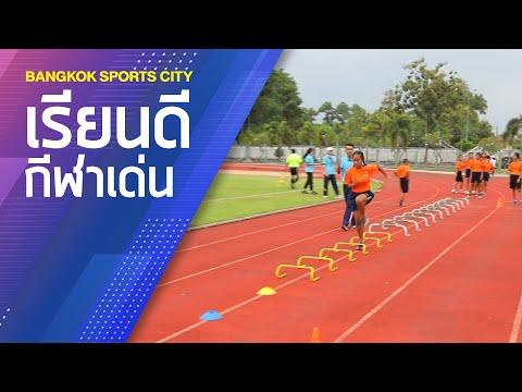 รายการ Bangkok sport City ตอนที่ 3 เรียนดีกีฬาเด่น ภาษาไทย ออกอากาศวันที่ 3 01 64