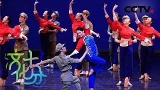 《文化十分》中央芭蕾舞团《沂蒙三章》:致敬红色历史,传承沂蒙精神 20190701 | CCTV综艺