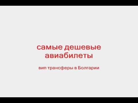 Www.aviobilet.com - E-Ticket Center - дешевые авиабилеты в Болгарию
