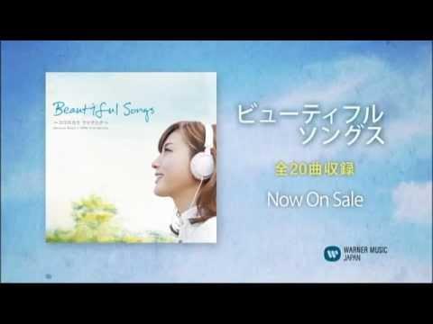 Beautiful Songs ~ココロカラ ウツクシク~ SPOT映像 Part.1