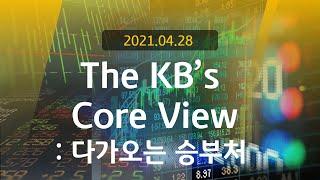 [Daily] 2021년 4월 28일 KB모닝 LIVE screenshot 5