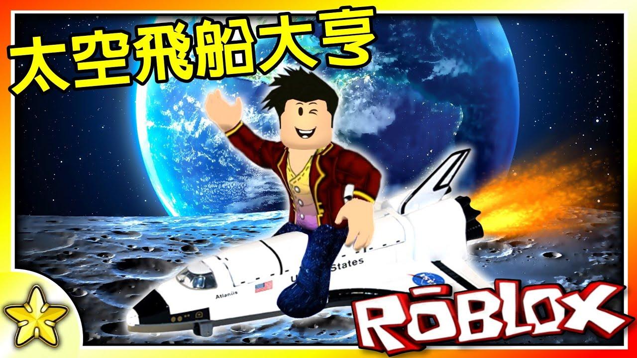 【Roblox 大亨系列】開始打造自己的太空飛船!善用你的布局能力成為大亨吧! Spaceship Tycoon (太空飛船大亨 ...
