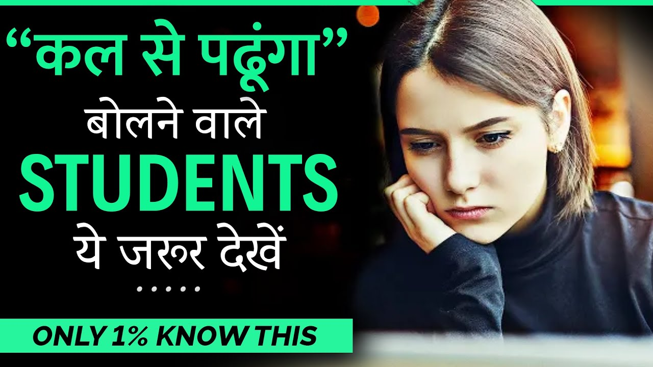 ONLY 1% STUDENTS DO THIS | Best Study Motivational Speech Video For Students in Hindi