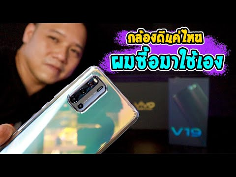 รีวิว กล้อง VIVO V19 กันสั่นดีแค่ไหน ภาพสวยจนผมต้องซื้อมาใช้เอง lT3B