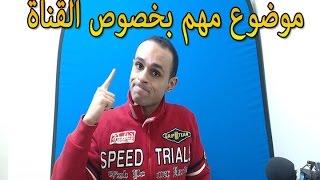 موضوع مهم بخصوص محتوى القناة و دعم القنوات العربية