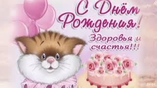 С днем рождения 2