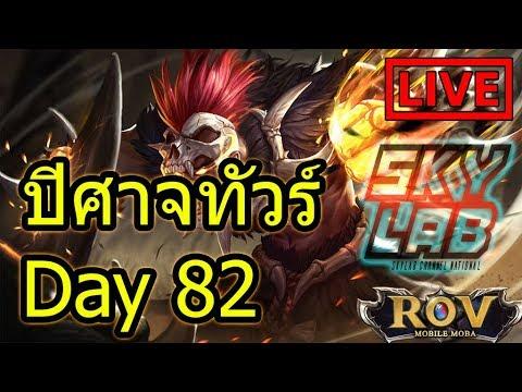 [Live] ROV ต้องหายกันไปข้าง!!!!