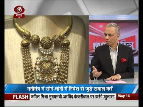 Money Mantra: Investment in Gold and Silver | 14/05/2017