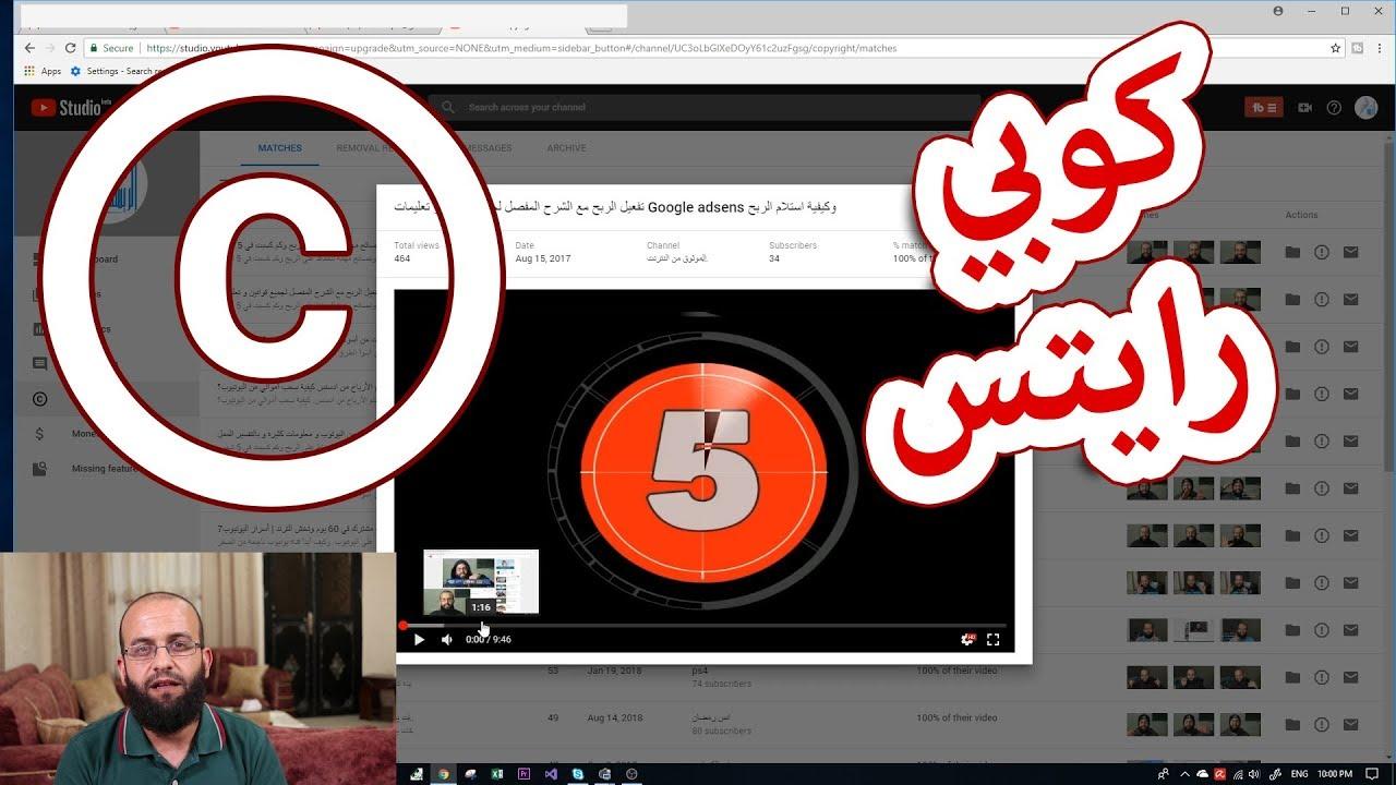 كوبي رايت ماتش لحماية فيديوهاتك من السرقة على اليوتيوب وكشف من سرقها  Copyright Match Tool overview
