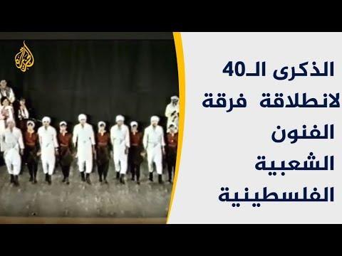 فرقة الفنون الشعبية الفلسطينية تحتفل بالذكرى الأربعين لانطلاقتها  - 12:55-2019 / 3 / 18
