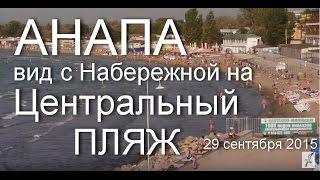 Анапа, 29 сентября 2015 года, вид на Центральный пляж с Набережной(Анапа, 29 сентября 2015 года, вид на Центральный пляж с Набережной -~-~~-~~~-~~-~- Please watch: