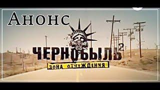 Сериал Чернобыль Зона Отчуждения 2 сезон / Анонс 3 и 4 серии