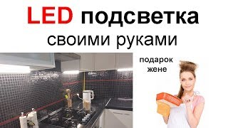 Светодиодная LED подсветка рабочей зоны кухни своими руками!