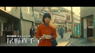 10.13【解憂雜貨店】幕後花絮 卡司篇