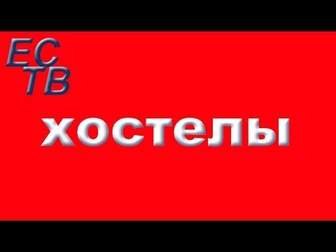 Хостелы Москвы Лучшие цены Отзывы Забронировать хостел в Москве мини Гостиницы Москва