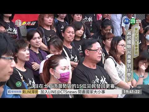 小林村國賠勝訴 村長扛滅村之責?! | 華視新聞 20190802