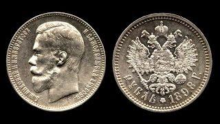 Срібна монета : 1 рубль 1898 року / Нумізматика