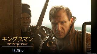 映画『キングスマン:ファースト・エージェント』本予告 2020年9月  公開