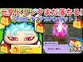 【ぷにぷに攻略】元気ドリンク毎日落ちる!裸エプロンバン 2体目ゲット!特殊能力なし 魔神化メリオダス おはじき 12日目 七つの大罪 天空の囚われ人【妖怪ウォッチぷにぷに】Yo-Kai Watch