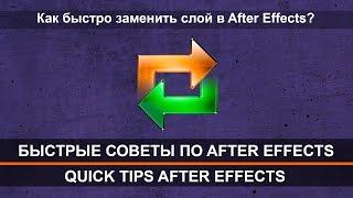 как быстро заменить слой в Adobe After Effects? Быстрые советы по Adobe After Effects