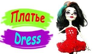 Rainbow Loom Charms / Платье для куклы / Плетение из резинок / Платье из резинок
