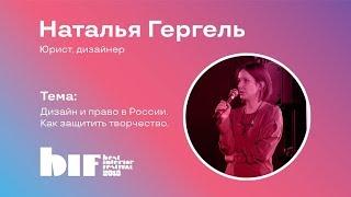 "BIF Best Interior Festival 2 ноября 2018   онлайн ""Б"" Наталья Гергель"
