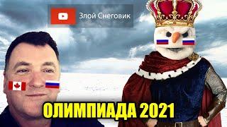 Олимпийские Игры 2020 в Токио Олимпиада 2020 2021 в Японии Дневник Снеговика