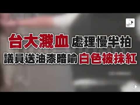 【2017.10.02】影/議員批柯文哲 公開扁病情沒醫德