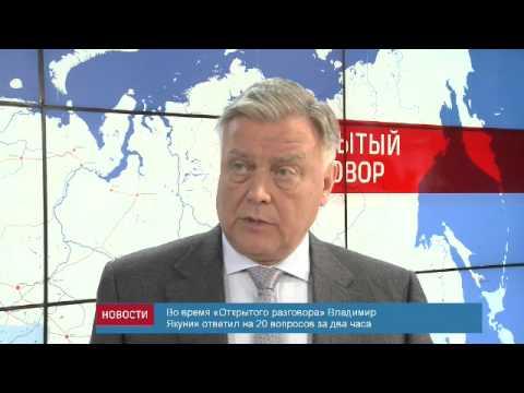 """Состоялся очередной """"Открытый разговор"""" с Владимиром Якунином"""