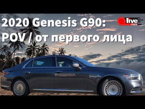2020 Genesis G90 POV / #ОтПервогоЛица — Внешний вид, салон, характеристики