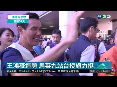 王鴻薇造勢 國民黨大咖出席站台| 華視新聞 20181021