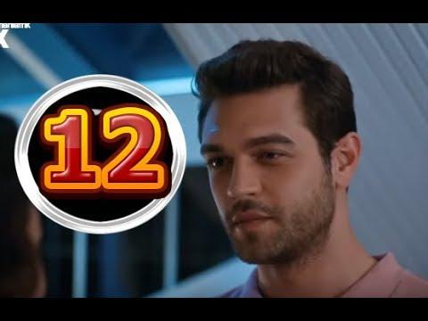 Повсюду ты 12 серия на русском,турецкий сериал, дата выхода