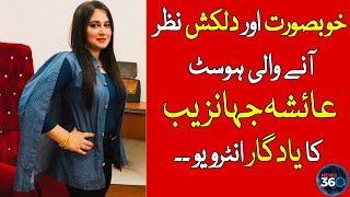 Ayesha Jahanzeb Interview With NEWS360