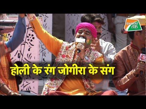 होली के रंग, रंगरसिया के संग । Holi Special  | Bharat Tak