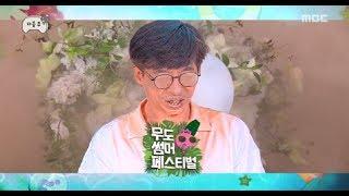[Preview 따끈 예고] 20170729 Infinite Challenge 무한도전 - EP.540