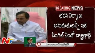 Building Permission Application Form in Online Under The HMDA || NTV
