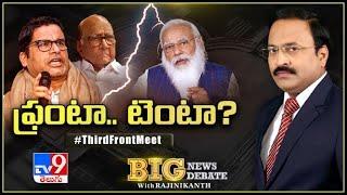 Big News Big Debate LIVE : థర్డ్ ఫ్రంట్ ఏర్పాటు దిశగా అడుగులు..కాంగ్రెసేతర పార్టీలతో సాధ్యమేనా? -TV9