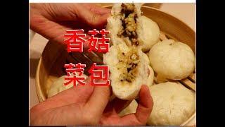 小芳/香菇菜包,教你在家裡做素馅包子比早餐店賣的菜包子還好吃