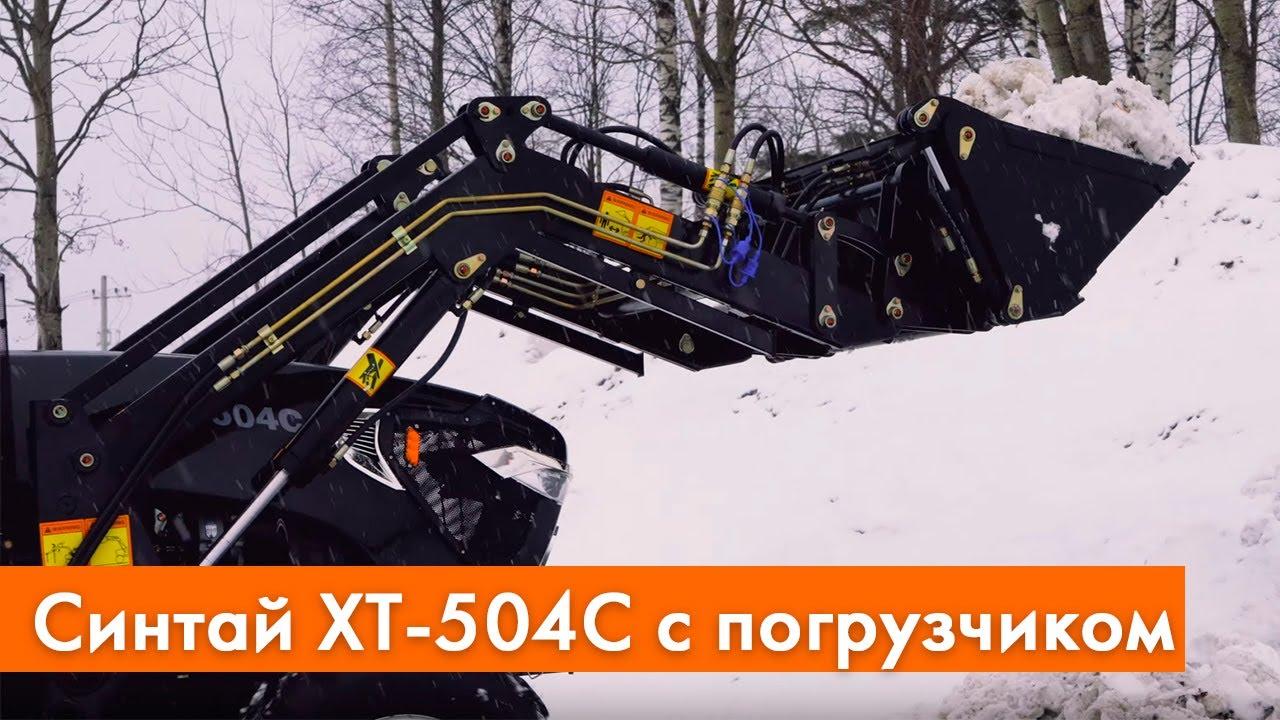 Фрональный погрузчик на трактор |Трактор Синтай XT-504c - самый черный трактор