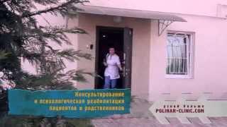 МЦ «Полинар». Лечение наркомании и алкоголизма. Скорая наркологическая помощь в Одессе.(, 2014-06-13T16:42:36.000Z)