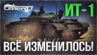 Обзор ИТ-1: ВСЁ ИЗМЕНИЛОСЬ! | War Thunder
