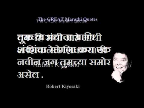 the great marathi quotes inspirational winner series 2