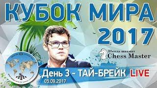 Кубок мира 2017. День 3 - Тай-Брейки 1/64. Школа шахмат ChessMaster