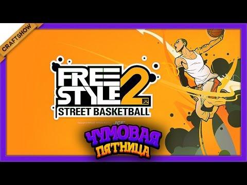 ЧП: Командная игра в Freestyle2: Street Basketball (геймплей)