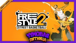 ЧП: Командная игра в Freestyle2: Street Basketball (геймплей)